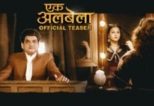 Ekk Albela Marathi Movie Teaser Mangesh Desai Vidya Balan