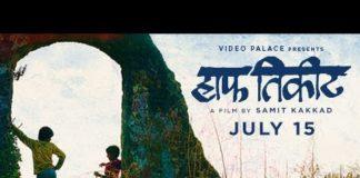 Half Ticket Marathi Movie Teaser