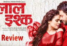 Laal Ishq Marathi Movie Review