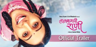 Lalbaugchi Rani Trailer - Ft Veena Jamkar, Prathamesh Parab
