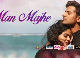 Man Majhe - Marathi Song - Cheater