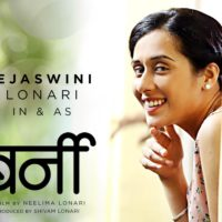 Tejaswini Lonari - Bernie marathi Movie