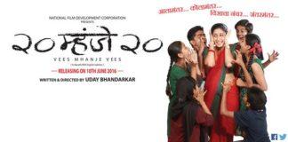 20 Mhanje 20 (2016) - Marathi Movie