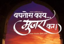 Baghtoyas Kaay Mujra Kar Marathi Movie