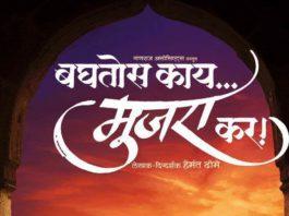 Baghtoyas Kaay Mujra Kar Marathi Movie
