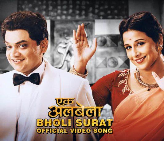 Bholi Surat Song From Ekk Albela Marathi Movie