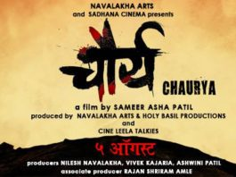 Chaurya Marathi Movie