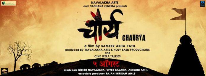 Chaurya Marathi Movie