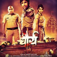 Chaurya Marathi Movie Poster