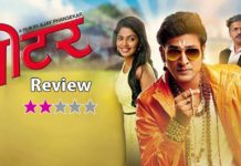 Cheater marathi Movie Review