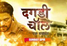 Dagdi Chawl Hindi Dubbed Movie Star Gold Star Cast Actress Actor Marathi Name Pooja Sawant