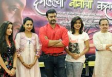 Damalelya Babachi Kahani - A debut film for Sandeep Khare