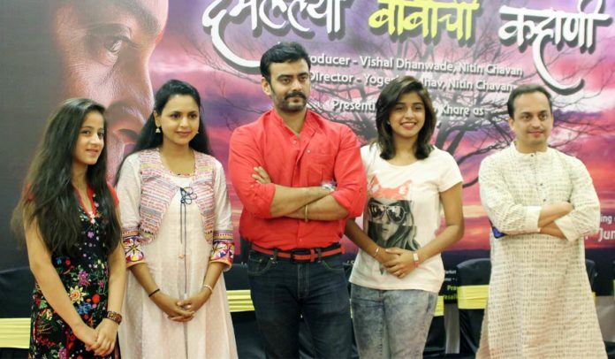 Damalelya Babachi Kahani - A debut film for Sandeep Khare