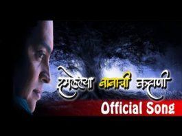 Damlelaya Babachi Kahani Marathi Song by Salil Kulkarni & Sandeep Khare