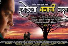 Damlelya Babachi Kahani Marathi Movie