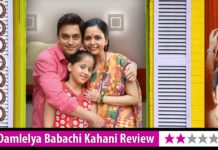 Damlelya Babachi Kahani Marathi Movie Review