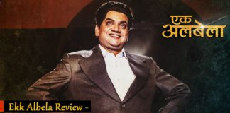 Ekk Albela Marathi Movie Review