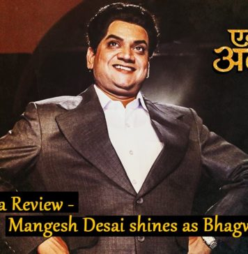 Ekk Albela Marathi Movie Review