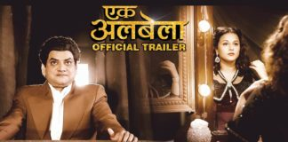 Ekk Albela Marathi Movie Trailer