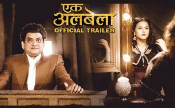 Ekk Albela Marathi Movie Trailer