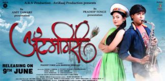 Itemgiri Marathi Movie
