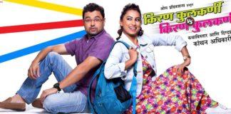 Kiran Kulkarni vs Kiran Kulkarni Marathi Movie