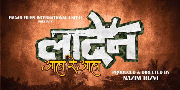 Laden Aala Re Aala Marathi Movie Cast Trailer Release Date Actress Imdb wiki Screw Story Review Songs