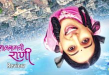 Lalbaugchi Rani Marathi Movie Review