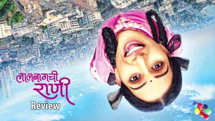 Lalbaugchi Rani Marathi Movie Review