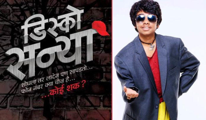Parth Bhalerao makes Debut with Disco Sannya