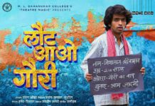 Prathamesh Parab to star in a Hindi play- Laut Aao Gauri