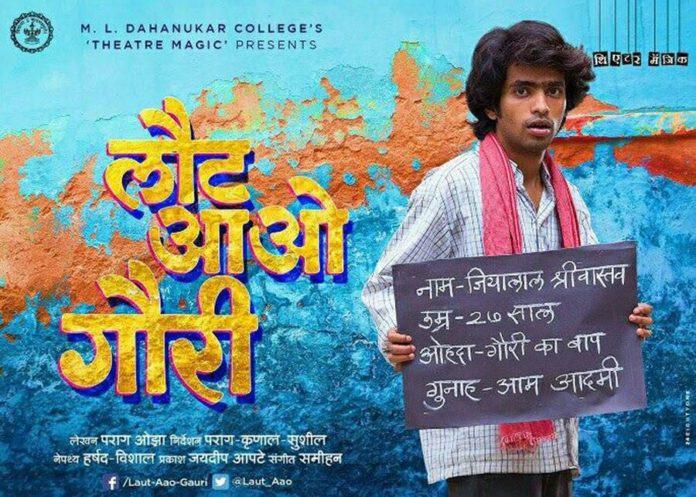 Prathamesh Parab to star in a Hindi play- Laut Aao Gauri