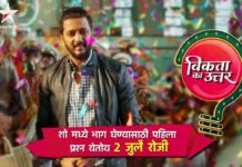 Riteish Deshmukh to host the game show Vikta Ka Uttar - Star Pravah