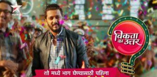 Riteish Deshmukh to host the game show Vikta Ka Uttar - Star Pravah