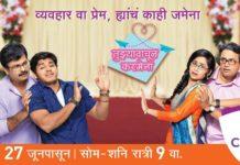 Tujhya Vachun Karmena Colors Marathi Serial