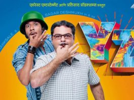 Vibrant and wacky poster of YZ released