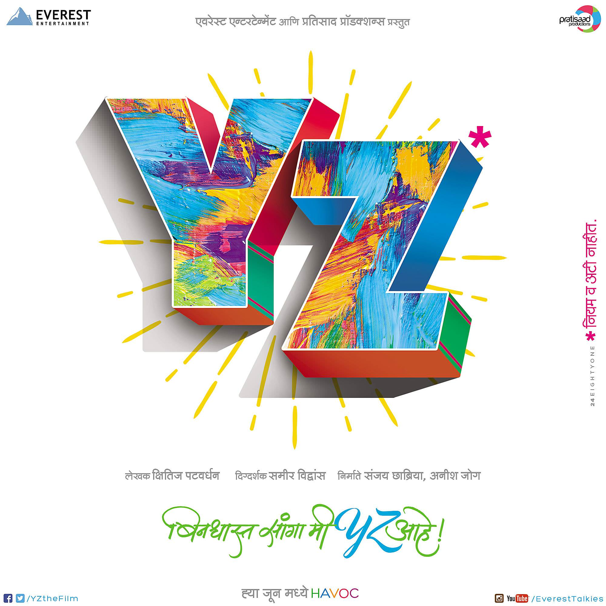 Naal Marathi Movie Free Download: YZ Marathi Movie Cast Trailer Release Date Actress Imdb