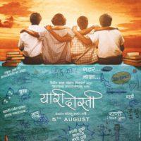 Yaari Dosti Marathi Movie First look Poster