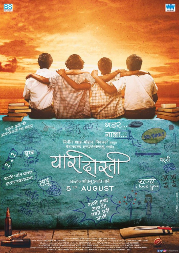 Yaari Dosti Marathi Movie First look Poster
