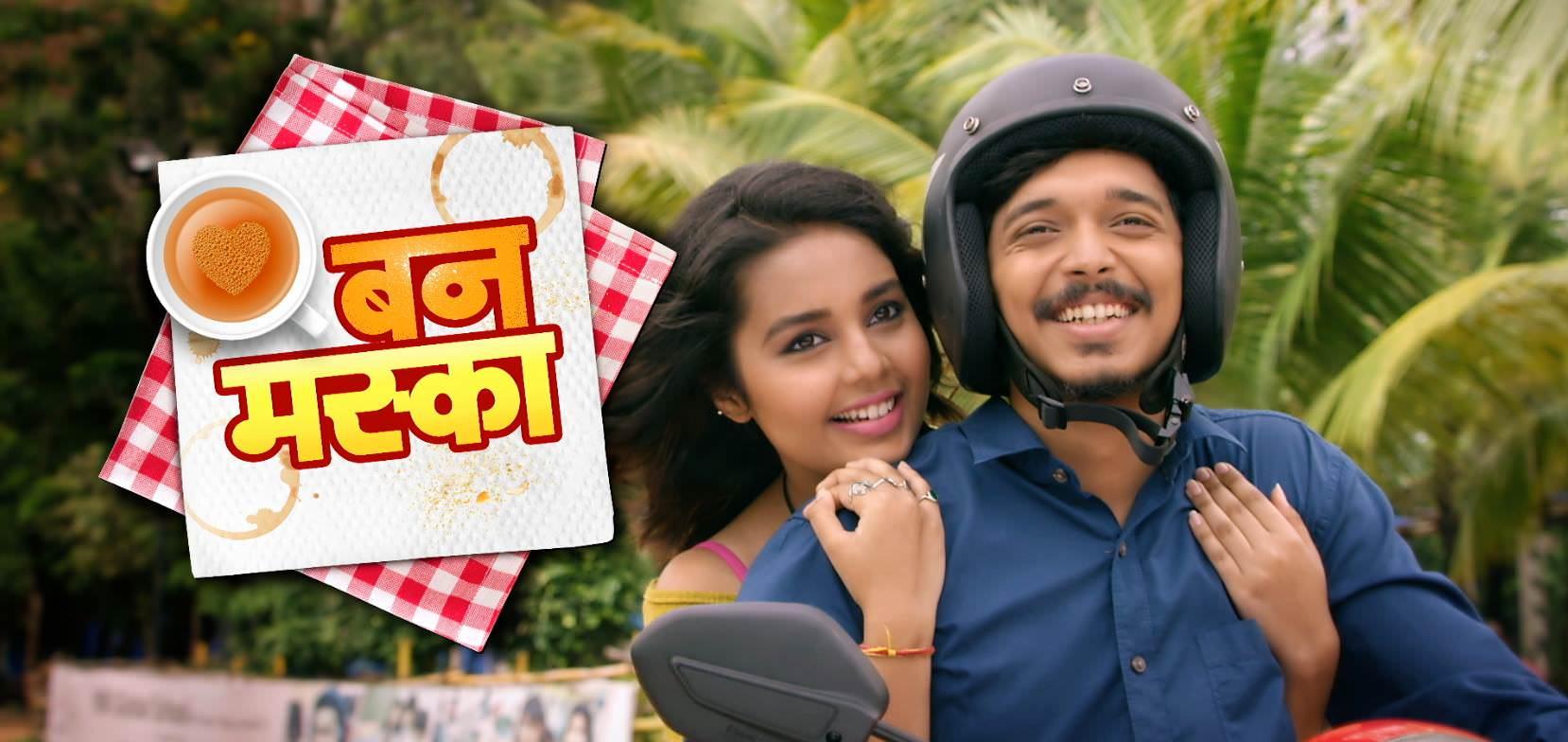 TV Serial : Bun Maska (Zee Yuva) Producer : Vinod Lavekar, Sandesh ...