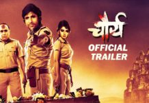 Chaurya marathi Movie Trailer