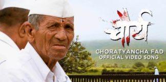 Choratyancha Fad Marathi Song From Chaurya