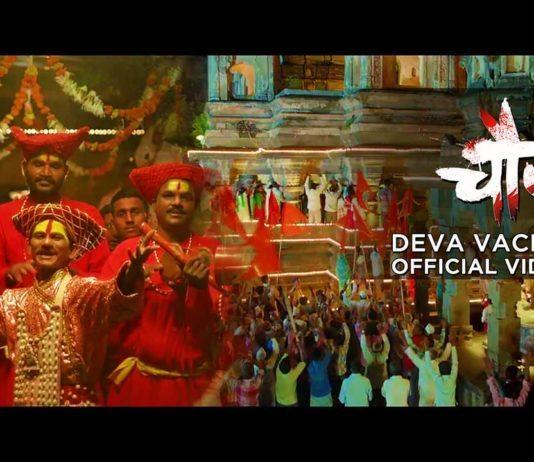 Deva Vachun Sun Marathi Folk Song Chaurya