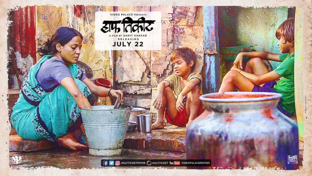 Half Ticket Marathi Movie Photos