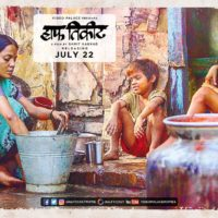 Half Ticket Marathi Movie Photos
