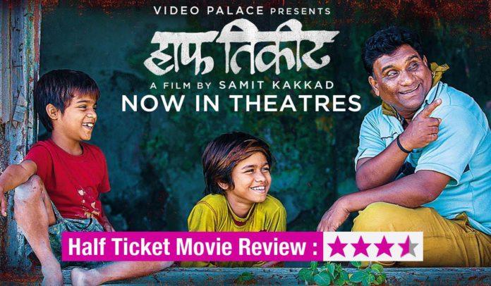Half Ticket Marathi Movie Review, Critic Rating, Stars, IMDB
