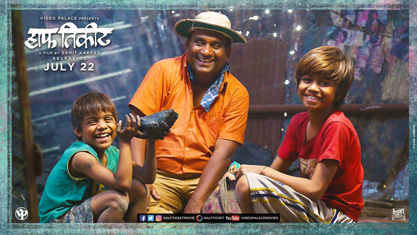 Half Ticket Marathi Movie Cast Crew Story Trailer Release ...