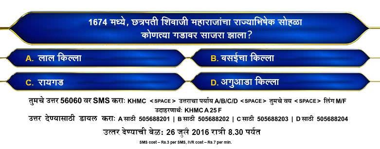 How to participate in Kon Hoeel Marathi Crorepati for Colors Marathi
