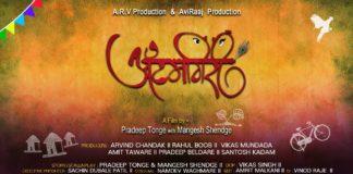 Itemgiri Marathi Movie Fandry Shalu Rajeswari Kharat Marathi Actress