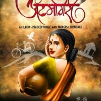 Itemgiri Marathi Movie First Look Poster